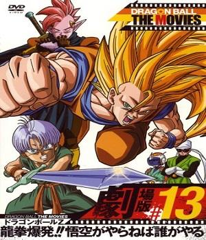 DRAGONBALL THE MOVIES #13 ドラゴンボールZ 龍拳爆発!!悟空がやらねば誰がやる [DVD]