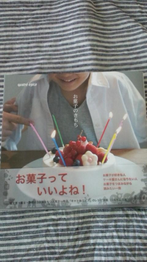 お菓子のきもち「静岡新聞社」