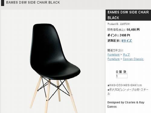イームズの黒い椅子