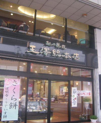 玉澤総本店