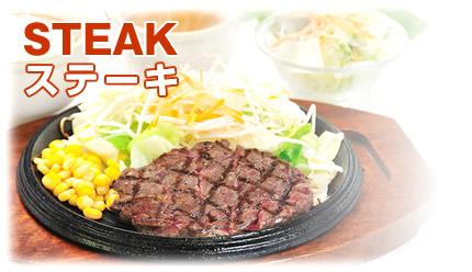menu_steak.jpg