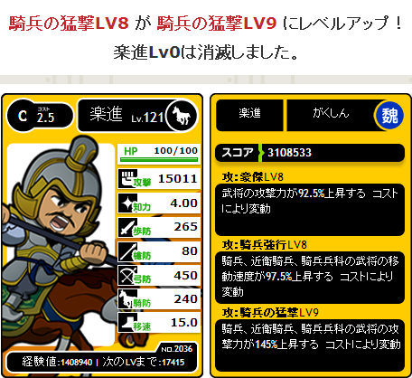 楽進猛撃Lv9