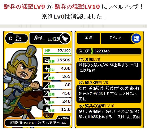 楽進猛撃Lv10