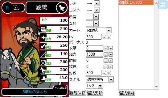 R龐統 LV300 成長イメージ
