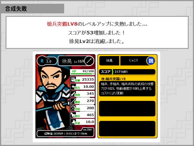 R徐晃 合成 槍兵突覇006