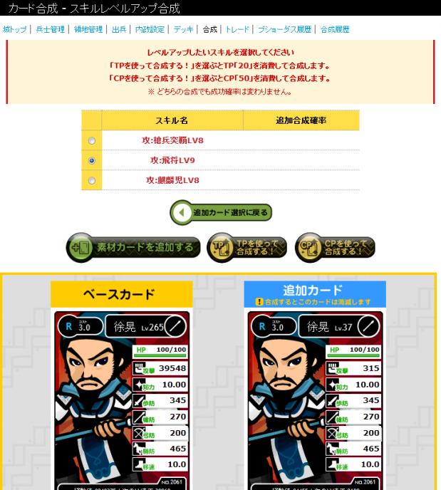 R徐晃 合成09031