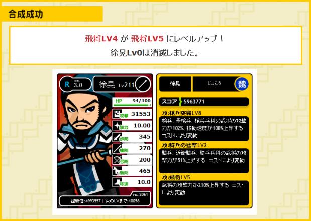 R徐晃 LV5