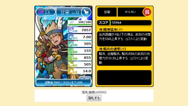 甘寧6万円