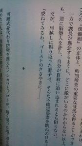 小説版SSS003