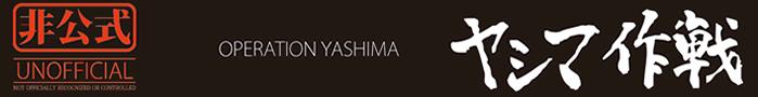 yashima08