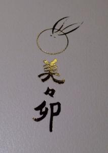 美々卯ロゴ