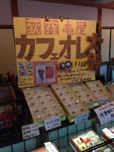 亀屋カフェオレ大福POP
