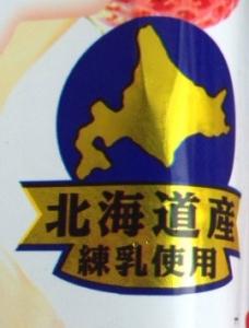 練乳ミルクバー北海道