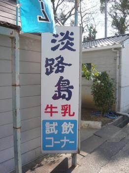 04 牛乳飲み放題!.jpg