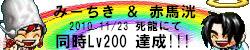 レベル200記念バナー!
