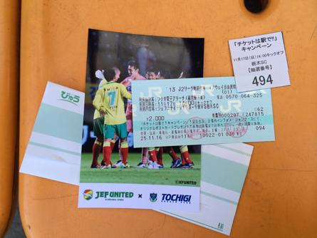 チケット特典_131117