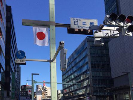 日本橋国旗_140104