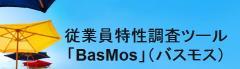 BasMosバナー