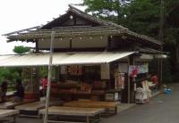 塩釜神社14茶屋えびや