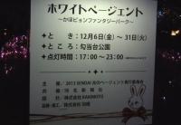 2013仙台ページェント3ホワイトページェント