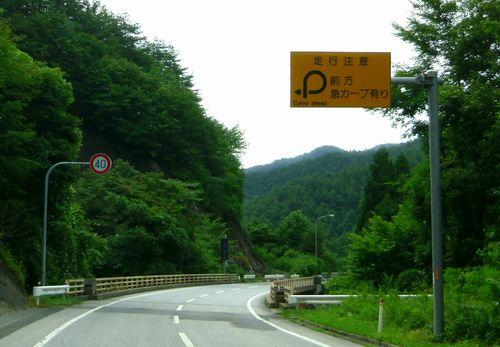 国道343号線笹ノ田峠4標識360度
