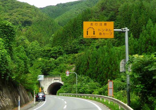 国道343号線笹ノ田峠9標識180度