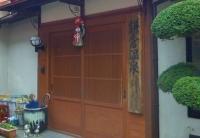 蔵王鎌倉温泉2玄関