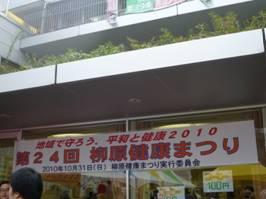 東京都 足立区 介護老人保健施設(入所・短期入所・通所リハ) 千寿の郷 健康祭り (3)