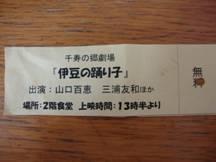東京都 足立区 介護老人保健施設(入所・短期入所・ショートステイ) 千寿の郷 映画会 ④
