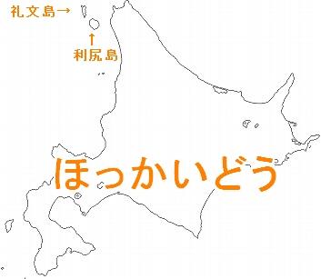 hokkaido_blank.jpg