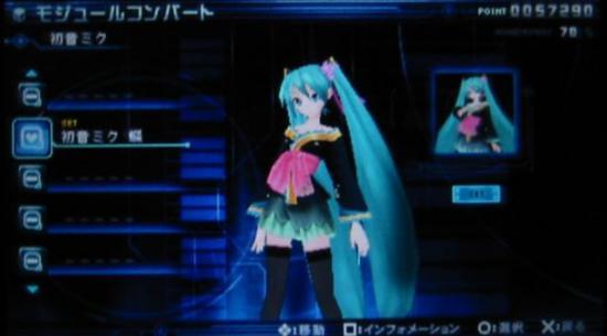 DIVA 2nd モジュール 蝶