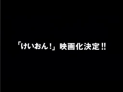 けいおん!!第26話 4