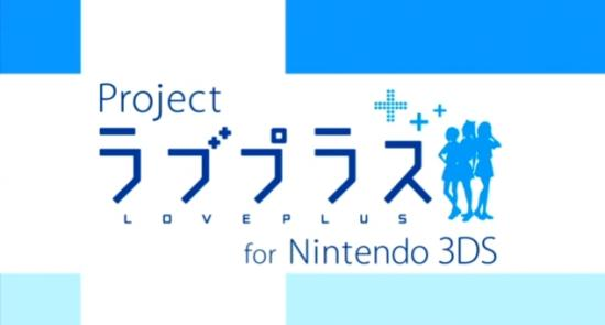 Project ラブプラス for Nintendo 3DS 1