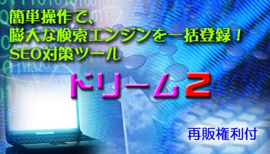 検索エンジン一括登録ソフト【ドリーム2】