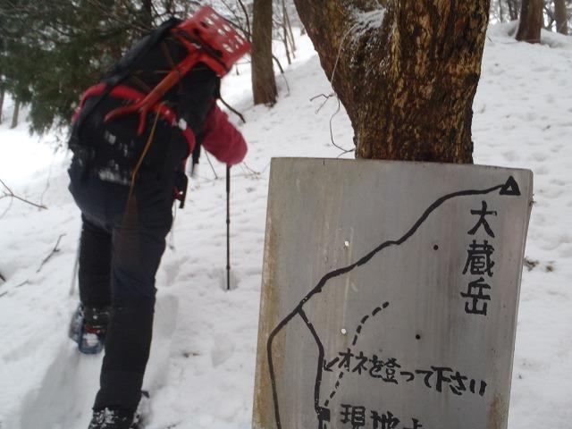 大蔵山入山
