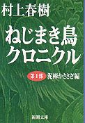 nejimakidori_chronicle.jpg