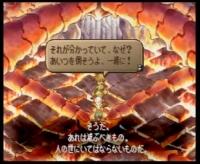 サガフロ2_炎のサルゴン