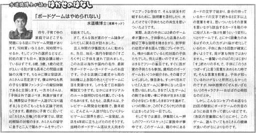 広報東京都2010年3月号コラム:はかせのはなし 切り抜き