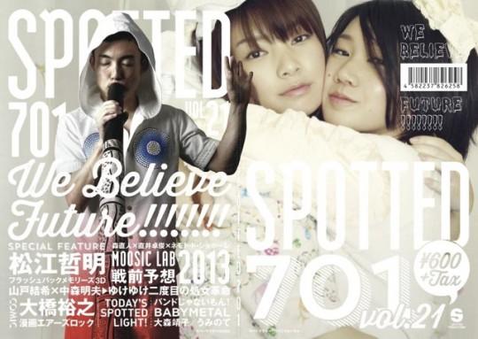 vol21_cover_0202-e1359964580635 (1)