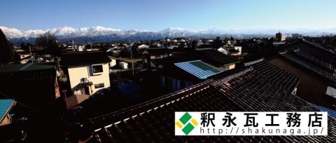 釈永瓦工務店 富山立山、瓦屋根工事 940-400