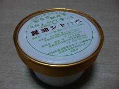 醤油シャーベ
