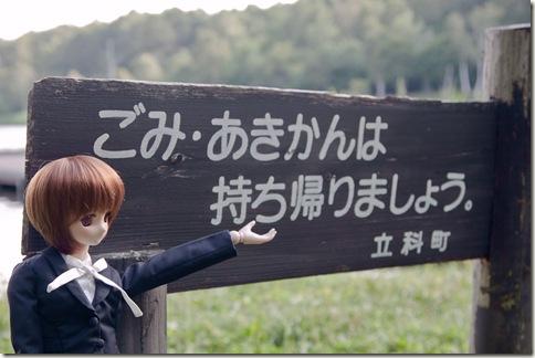 110827_東京長野旅行_118