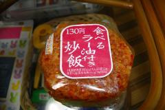 食べるラー油付き炒飯