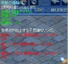 鋭敏改~208