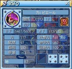 ぴえーる112