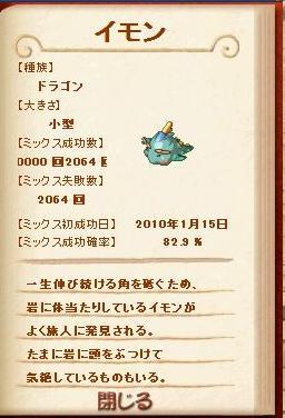 いもん10000