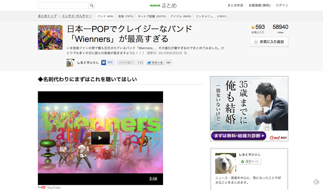 naver_wienners.png