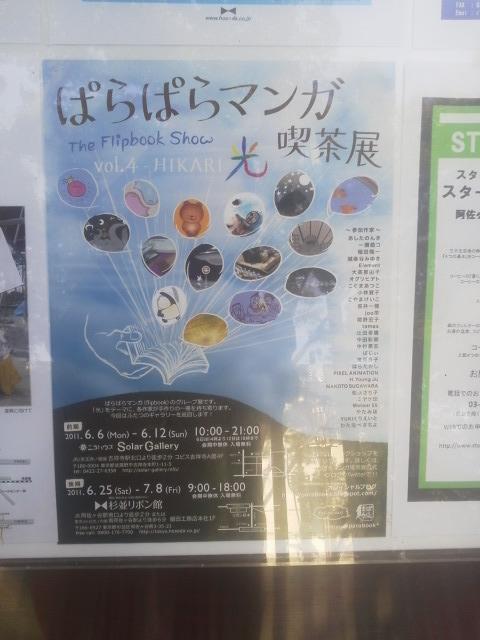 ぱらぱら漫画1