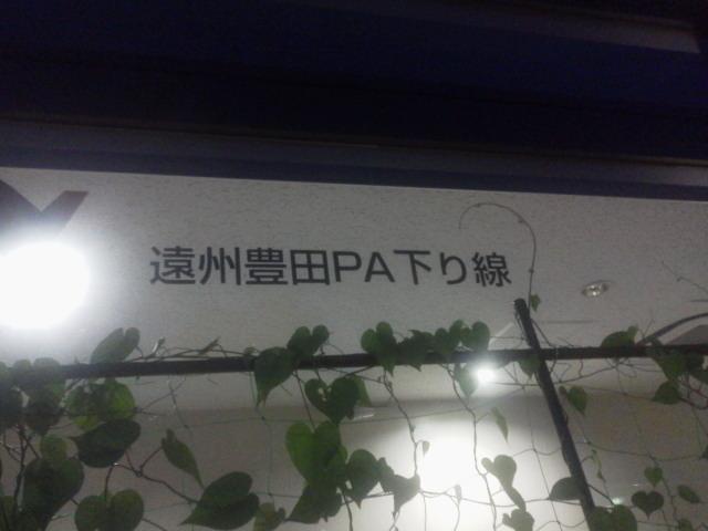 遠州豊田PA