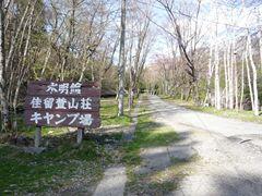 キャンプ場_R
